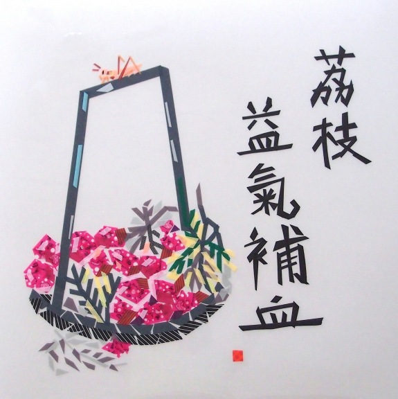 Icon - Chinese Brush Painting Litchi